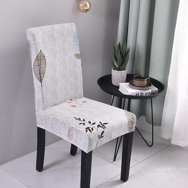 椅套 彈力餐椅套 連體椅子套電腦凳子套酒店椅子套【快速出貨】