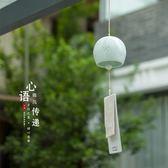 聽海手工陶瓷風鈴掛飾日式和風汽車掛件家居裝飾品創意生日禮物【七夕全館88折】