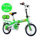 16吋兒童自行車折疊 男孩小學生車女孩大童單車6-12歲-炫彩腳丫店(輔助輪)