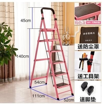 設計師步步高梯子升級卡扣四步五步梯家用折疊梯人字梯加厚【粉色6步升級加厚款】