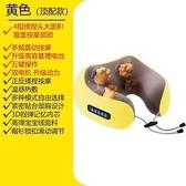 頸椎按摩器 U型枕電動頸椎按摩器揉捏加熱披肩靠墊全身車載家用頸部按摩器