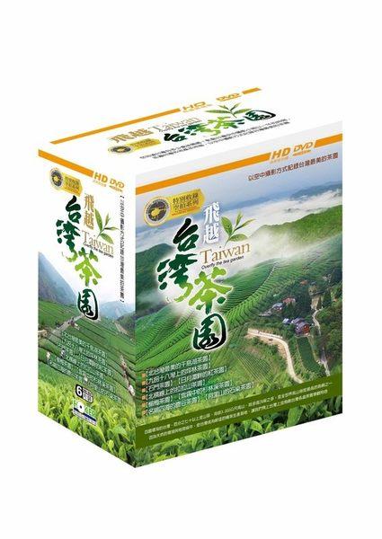 飛越台灣茶園系列 DVD 套裝  (購潮8)
