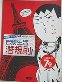 【書寶二手書T8/漫畫書_AOD】獨身男瘋狂巴黎2-巴黎生活潛規則_尚保羅西