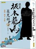書跟著坂本龍馬晃九州:浪漫傳奇英雄
