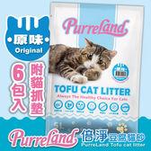 PurreLand 倍淨豆腐貓砂-原味-6包入(附IKEA貓抓墊)