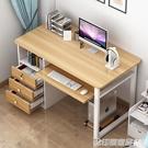 電腦桌子書桌簡約台式家用辦公桌學生簡易帶鎖抽屜臥室單人寫字桌 印象家品