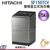【新莊信源】15公斤【HITACHI 日立】變頻直立式洗衣機 SF150TCV