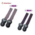 日本製Akanbou -CHECK多用途固定夾(二色可挑) 569元