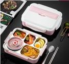便當盒 304材質飯盒帶餐具保溫餐盤分格便當盒餐盒套裝不銹鋼小學生兒童