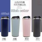 金德恩 魔力吸盤不鏽鋼不倒咖啡杯450ml/附杯蓋/多色可選/粉/深藍/藍/灰