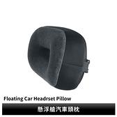 【Baseus倍思】懸浮艙汽車頭枕 頭枕 靠枕 護頸枕 車用 車用頭枕