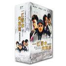 出清中~一江春水向東流 DVD ( 胡軍/陳道明/袁詠儀/劉嘉玲 )