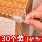 【防撞角球形】油煙機茶幾玻璃防撞角家具櫥柜椅角加厚球形保護套30個裝 快速出貨