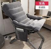 電腦椅 懶人沙發家用電腦椅子靠背休閒辦公椅簡約宿舍書桌椅舒適久坐躺椅【快速出貨好康八折】