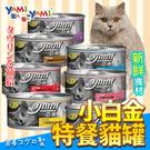 四個工作天出貨除了缺貨》YAMI YAMI亞米亞米》鮮鮪魚小白金特餐貓罐-80g