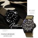 【完全計時】手錶館│PARNIS軍錶風格...