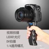攝影手持穩定器 單反手柄穩定器攝影攝像相機手持穩定器DV補光燈手柄【全館九折】