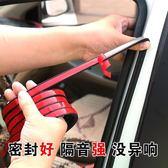 汽車全車隔音密封條膠車門中控后備箱防水防塵B型 全系列車型通用