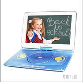 DVD播放機移動便攜式家用影碟機高清兒童光盤英語碟片機CC2537『易購3c館』