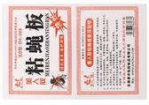灭苍蝇神器 100張蒼蠅貼強力粘蠅紙滅蒼蠅神器家用粘蠅板蒼蠅藥膠粘捕蠅 城市玩家