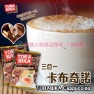 印尼 TORABIKA卡布其諾三合一咖啡 [ID8996001414002]千御國際