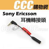 Sony Ericsson 原裝 耳機轉接頭 OMTP轉CTIA EC250 索尼 耳機轉換線
