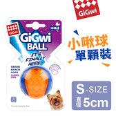 【SofyDOG】GiGwi球就是經典- 玩具小啾球單顆(橘藍透色)