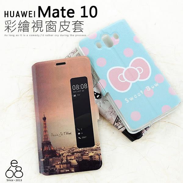彩繪 視窗皮套 華為 Mate 10 5.9吋 手機殼 保護殼 手機皮套 Mate10 手機套 軟殼 側磁 保護套