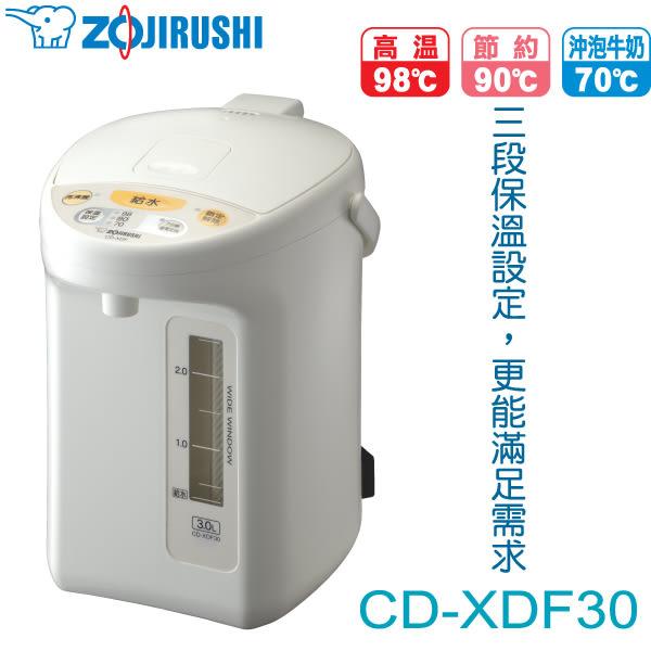6月限時販促★象印*3公升*微電腦電動熱水瓶CD-XDF30★原售價$3390 特價$2690