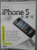 【書寶二手書T8/電腦_ZEJ】iPhone 5 怎麼玩_夏天工作室