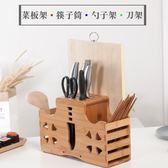 刀架 落地式刀架竹筷子籠筒多功能菜板架組合一體廚房實木置物架收納架 歐萊爾藝術館