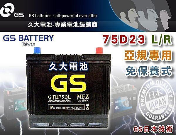 ✚久大電池❚ GS 統力 汽車電瓶 免保養式 GTH 75D23R 55D23R 適用 汽車電池