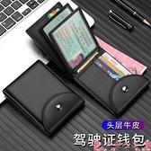 錢包卡包男錢包證件包卡套行駛證一體包大容量多功能女駕駛證皮套 芊墨左岸
