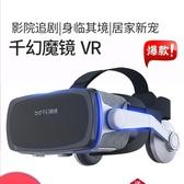 VR眼鏡手機專用4d虛擬現實ar眼睛3d頭戴式頭盔一體機3d體感遊戲機影院智慧YYJ(快速出貨)