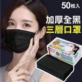 Qmishop 一次性口罩優質加厚三層帶過濾 50入黑色【J448】