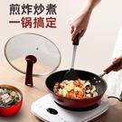 炒鍋 不黏鍋炒鍋家用電磁爐燃氣適用炒菜鍋26cm小巧少油煙多功能平底鍋