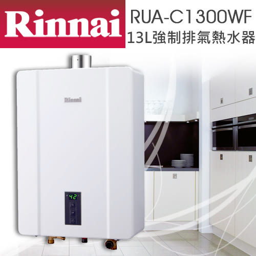 【有燈氏】林內 13L 強制排氣 數位調溫 熱水器 天然 液化 瓦斯熱水器 防空燒【RUA-C1300WF】