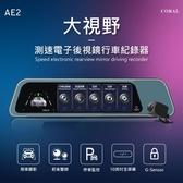 【小樺資訊】贈32G 含稅 CORAL 行車記錄器 附32G 後視鏡型 前後雙鏡頭 GPS測速提醒 AE2