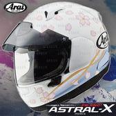 [中壢安信]日本 Arai ASTRAL-X SAKURA 櫻花 白 輕量化 全罩 安全帽 低風噪
