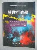 【書寶二手書T7/大學理工醫_ZKH】護理行政學_廖美南等編