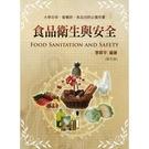 食品衛生與安全(營養師.食品技師)