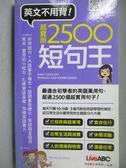 【書寶二手書T6/語言學習_OIV】超實用2500短句王_LiveABC編輯群_附光碟