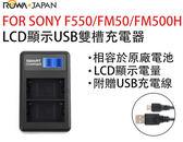呈現攝影-ROWA樂華 USB雙槽充電器 FOR SONY NP-F550/FM50/FM500H LCD顯示 USB充電器