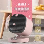 現貨【ikiiki伊崎】陶瓷電暖器 兩檔切換 可水洗濾網 安全防傾倒 櫻花粉 IK-HT5201 保固免運 可超取