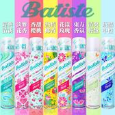 【愛愛雲端】Batiste 乾洗髮噴劑 淡雅花香 經典清新 玩酷中性 椰香 玫瑰 櫻桃