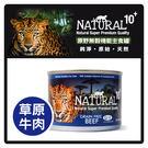 【力奇】 NATURAL10+ 原野機能 貓用無穀主食罐-草原牛肉 185g -63元 可超取(C182E14)