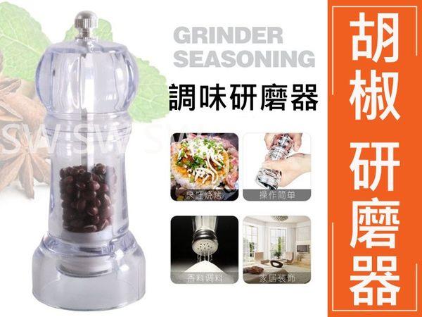 KH004 胡椒研磨器 顆粒研磨罐 可調粗細 磨粉調味罐 手動研磨器 芝麻粗鹽海鹽旋轉粉末研磨瓶
