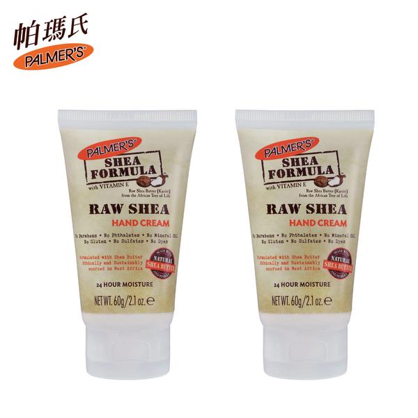 【PALMERS 帕瑪氏】 天然乳木果油緊緻保濕護手霜60g 二入組
