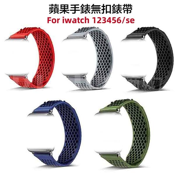 apple watch 1-6 適用蘋果手錶23456代無扣錶帶 矽膠錶帶iWatch se運動透氣錶帶