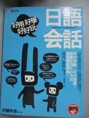 【書寶二手書T1/語言學習_NLV】好用好學好好玩 日語會話(附MP3)_伊藤幹彥